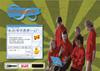 Forside på online4ever_et webetisk drama formidlingsprojekt